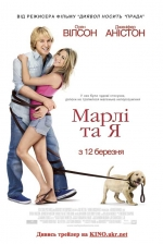 Фільм Марлі і я - Постери