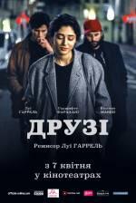 Постеры: Луи Гаррель в фильме: «Друзья»