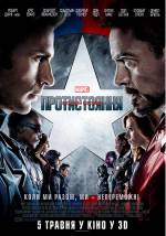 Постеры: Себастиан Стэн в фильме: «Первый Мститель: Противостояние»