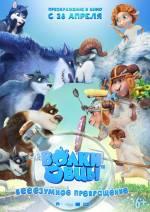 Фільм Вовки та вівці: ме-е-е-га перетворення - Постери