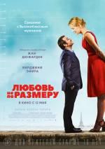 Постери: Лоран Тірар у фільмі: «Кохання не за розміром»