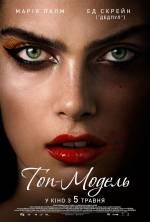 Постери: Ед Скрейн у фільмі: «Топ-модель»