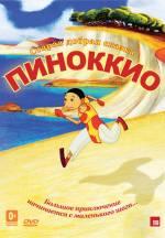 "Фильм ""Пиноккио"""