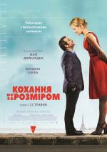 Постеры: Жан Дюжарден в фильме: «Любовь не по размеру»