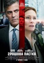 Постеры: Джордж Клуни в фильме: «Денежная ловушка»