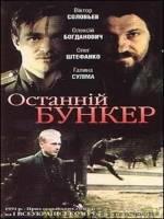 Фільм Останній бункер - Постери