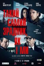 Постери: Стеллан Скарсґард у фільмі: «Такий же зрадник, як і ми»