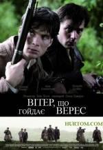 Фильм Ветер, качающий ячмень