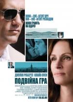 Постери: Клайв Овен у фільмі: «Подвійна гра»
