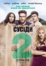 Постеры: Зак Эфрон в фильме: «Соседи. На тропе войны 2»