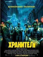 """Фильм """"Хранители"""""""