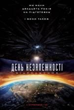 """Фильм """"День независимости 2: Возрождение"""""""