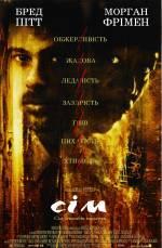 Постери: Бред Пітт у фільмі: «Сім»