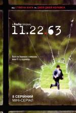"""Фільм """"11/22/63"""""""