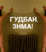 Фильм Future Shorts. Гудбай, Зима!