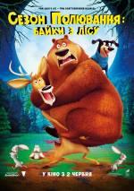 Фільм Сезон полювання: Байки з лісу - Постери