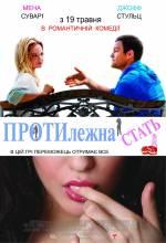"""Фильм """"Не слабый пол"""""""