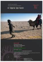 Фільм З табуретом через Гімалаї (Трилогія) - Постери