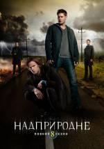 Постеры: Сериал - Сверхъестественное - фото 5