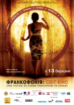 Фільм Франкофонія: Світ Кіно - Постери