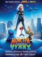 Фильм Монстры против Чужих