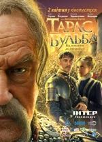 """Фільм """"Тарас Бульба"""""""