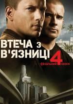 Серіал Втеча з в'язниці - Постери