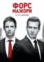 Постери: Гебріель Махт у фільмі: «Форс-мажори»