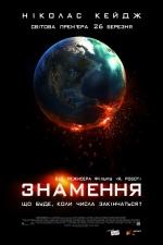 """Фильм """"Знамение"""""""