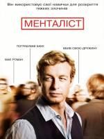 Серіал Менталіст - Постери