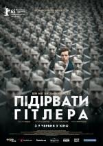 """Фильм """"Взорвать Гитлера"""""""