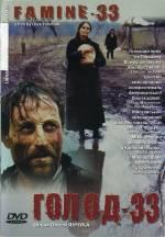 Фильм Голод 33