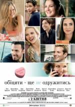Фильм Обещать - не значит жениться