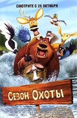 """Фильм """"Сезон охоты"""""""