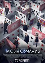 """Фильм """"Иллюзия обмана: Второй акт"""""""