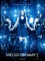 Постери: Ліззі Каплан у фільмі: «Ілюзія обману: Другий акт»