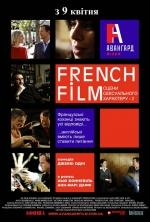 Фильм French film: сцены сексуального характера-2