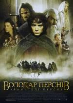 Постери: Шон Бін у фільмі: «Володар перснів: Хранителі Персня»