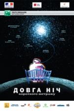 Фильм Длинная ночь...короткого метра - Постеры