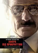 """Фильм """"Афера под прикрытием"""""""