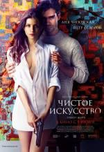 Постери: Пьотр Фьодоров у фільмі: «Чисте мистецтво»