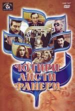 Фильм 4 листа фанеры - Постеры