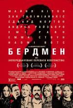 Постери: Едвард Нортон у фільмі: «Бердмен»