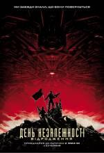 Постеры: Фильм - День независимости 2: Возрождение - фото 2