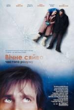 Постери: Джим Керрі у фільмі: «Вічне сяйво чистого розуму»