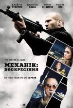 Постери: Джейсон Стетхем у фільмі: «Механік : Воскресіння»