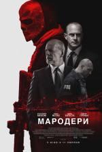 Постеры: Брюс Уиллис в фильме: «Мародеры»