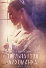 Постеры: Фильм - Тюльпанная лихорадка - фото 2