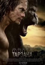Фільм Легенда про Тарзана