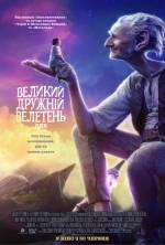 Постеры: Руби Барнхилл в фильме: «Большой и добрый великан»